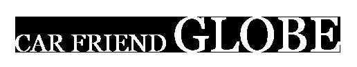 カーフレンド・グローブ株式会社